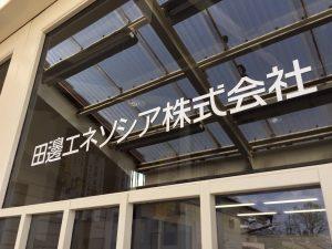 田邊エネソシアも新年度スタート!