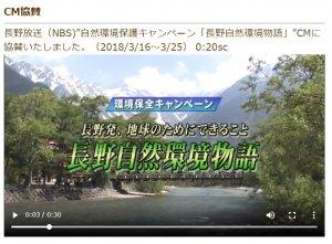 長野自然環境物語CM