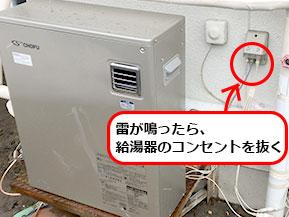 雷が鳴ったら、給湯器のコンセントを抜く